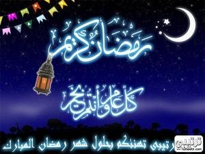 ramadanCarim